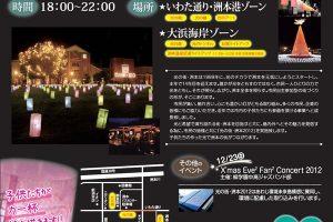 光の街☆洲本:淡路島洲本市のイルミネーションが明日点灯!