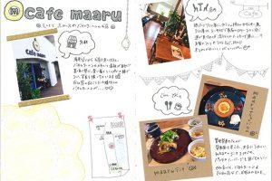 ぽんかな。の淡路島カフェ巡りノート:その1 cafe maaruさん